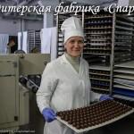 """Кондитерская фабрика """"Спартак"""""""