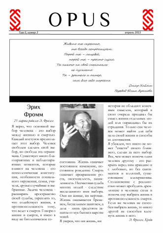 """Газета """"OPUS"""""""