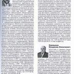"""ВЫШЛА КНИГА """"КТО ЕСТЬ КТО В РЕСПУБЛИКЕ БЕЛАРУСЬ. ОБРАЗОВАНИЕ 2020"""""""