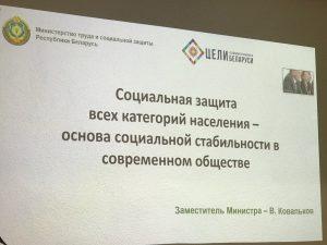 УЧАСТИЕ В РЕСПУБЛИКАНСКОМ СОЦИАЛЬНОМ ФОРУМЕ